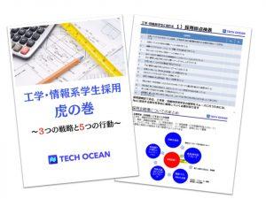 【無料ノウハウ集】工学・情報系採用 虎の巻 ~3つの戦略と5つの行動~