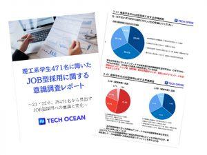 【調査レポート】理工系学生471名に聞いたJOB型採用に関する意識調査レポート