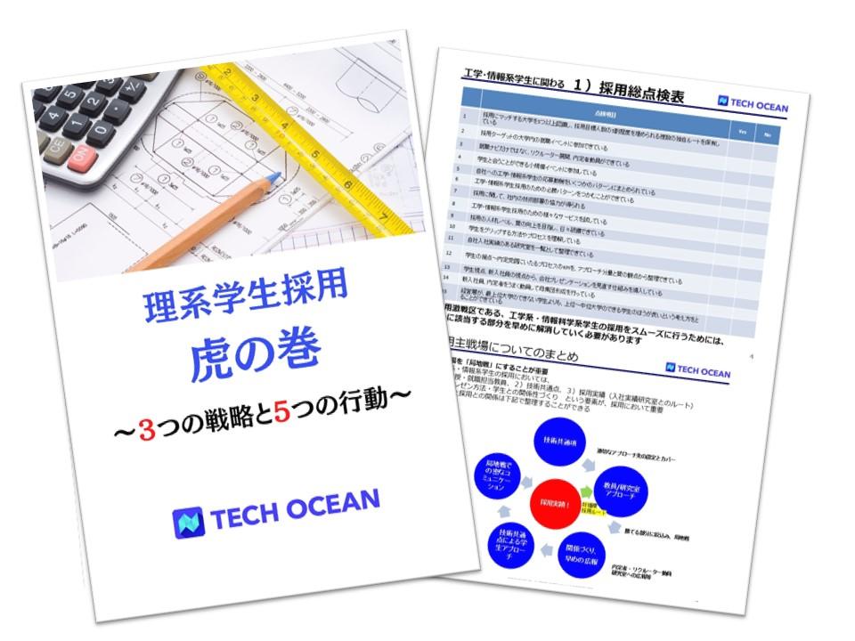 【無料ノウハウ集】理系学生採用 虎の巻 ~3つの戦略と5つの行動~