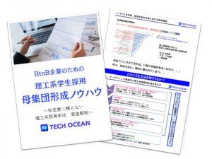 【徹底解説資料】BtoB企業のための理工系学生母集団形成ノウハウ